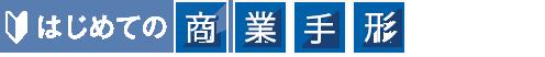 大阪で商業手形割引を行う業者